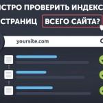 Как узнать как проиндексирован сайт и проверить количество проиндексированных страниц?