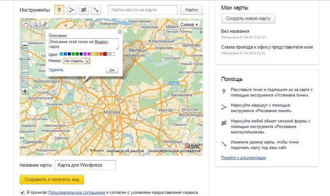 Как добавить Яндекс карту на сайт — пошаговая инструкция