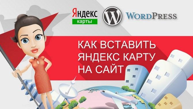 Как добавить Яндекс карту на сайт быстро и бесплатно