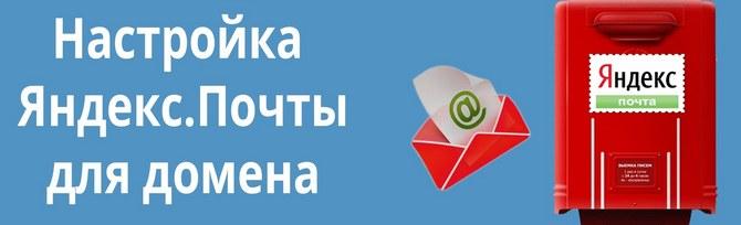 Yandex почта для домена - как подключить?